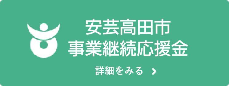 安芸高田市事業継続応援金