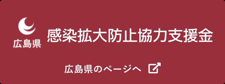 広島県感染拡大防止協力支援金